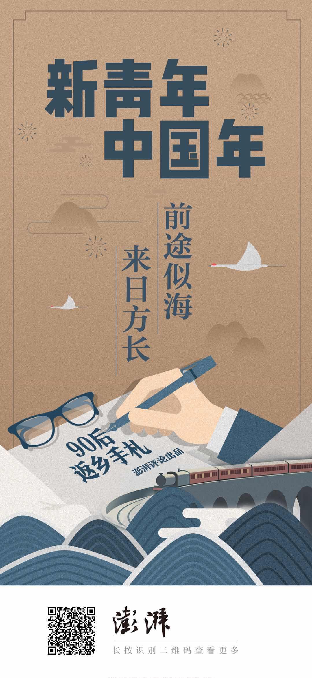 新青年·中国年|工作后的第一个春节,对家乡有了更多依恋